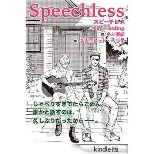 speechlessJP